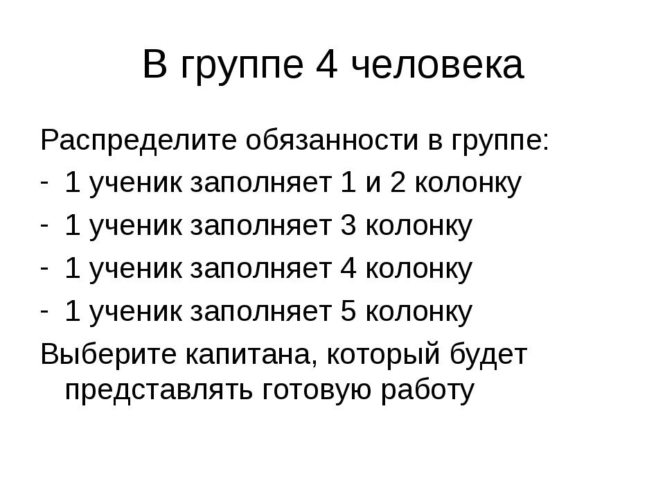 В группе 4 человека Распределите обязанности в группе: 1 ученик заполняет 1 и...