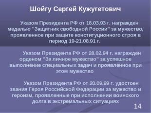 Шойгу Сергей Кужугетович Указом Президента РФ от 18.03.93 г. награжден медаль