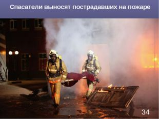 Спасатели выносят пострадавших на пожаре *