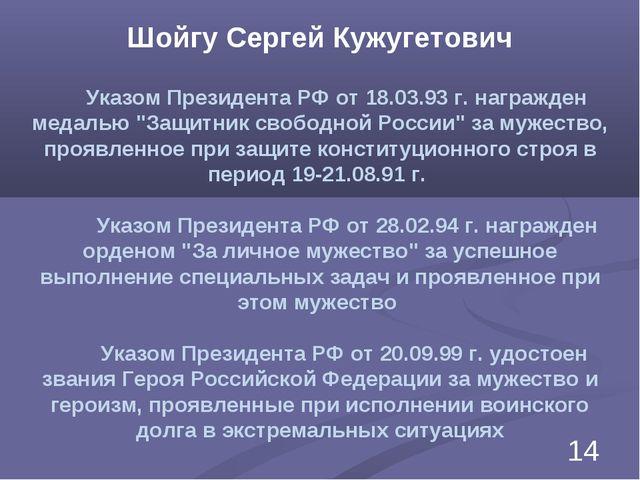 Шойгу Сергей Кужугетович Указом Президента РФ от 18.03.93 г. награжден медаль...
