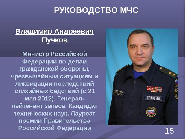 РУКОВОДСТВО МЧС Владимир Андреевич Пучков Министр Российской Федерации по дел...