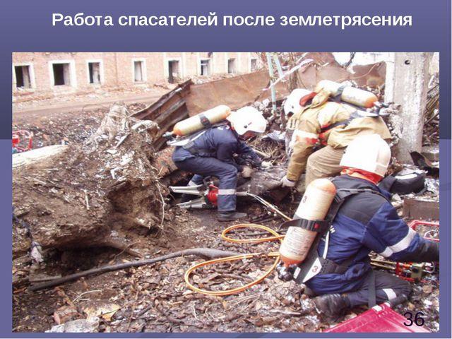 Работа спасателей после землетрясения *