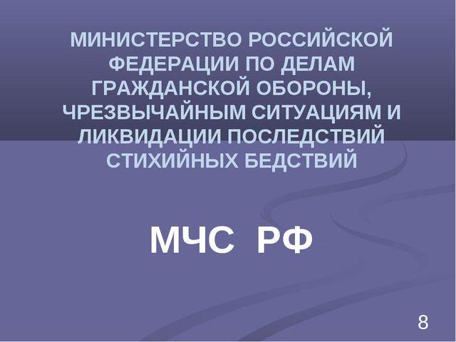 МИНИСТЕРСТВО РОССИЙСКОЙ ФЕДЕРАЦИИ ПО ДЕЛАМ ГРАЖДАНСКОЙ ОБОРОНЫ, ЧРЕЗВЫЧАЙНЫМ...