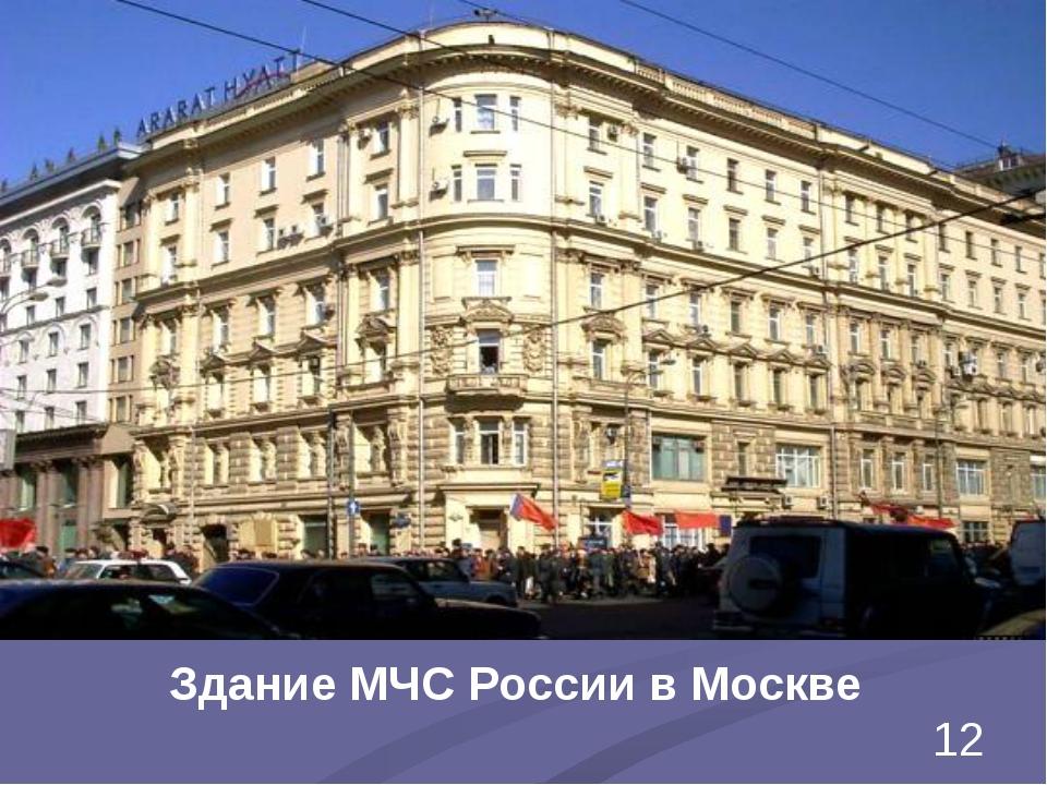Здание МЧС России в Москве *