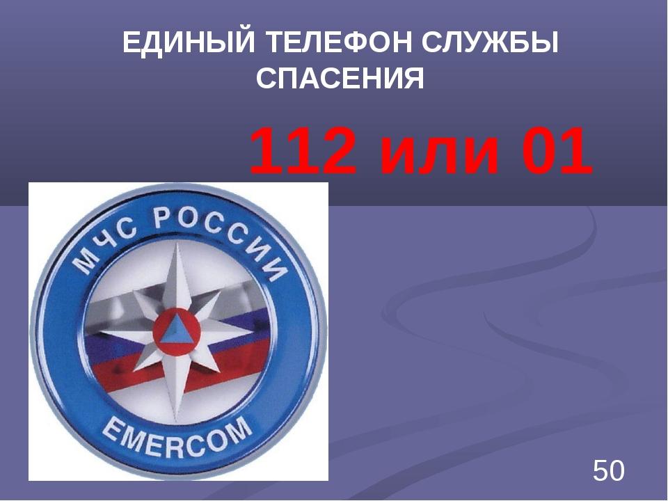ЕДИНЫЙ ТЕЛЕФОН СЛУЖБЫ СПАСЕНИЯ 112 или 01 *