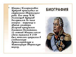 Михаил Илларионович Кутузов происходил из старинного дворянского рода. Его от