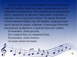 Боевой удалью и отвагой дышит основная мелодия хора «Вставайте, люди русские
