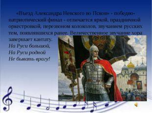 «Въезд Александра Невского во Псков» - победно-патриотический финал - отлича