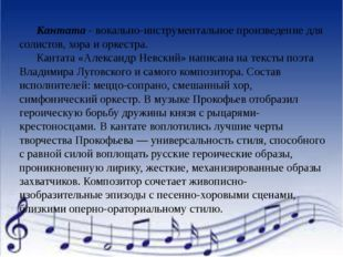 Кантата - вокально-инструментальное произведение для солистов,хораи оркест