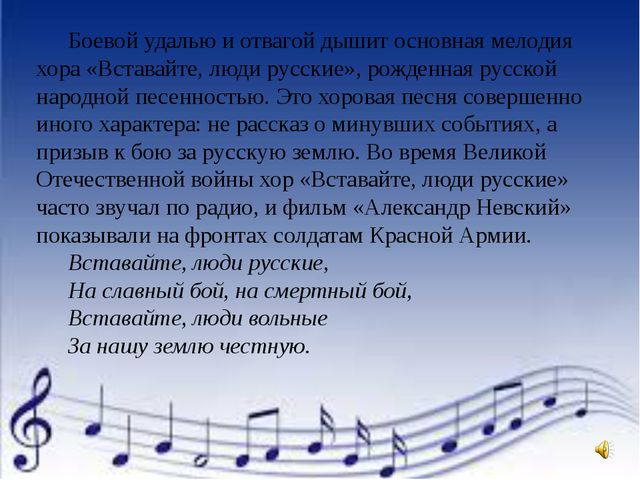 Боевой удалью и отвагой дышит основная мелодия хора «Вставайте, люди русские...