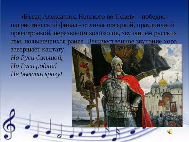 «Въезд Александра Невского во Псков» - победно-патриотический финал - отлича...
