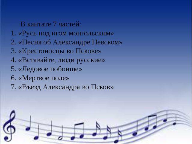 В кантате 7 частей: 1. «Русь под игом монгольским» 2. «Песня об Александре Н...