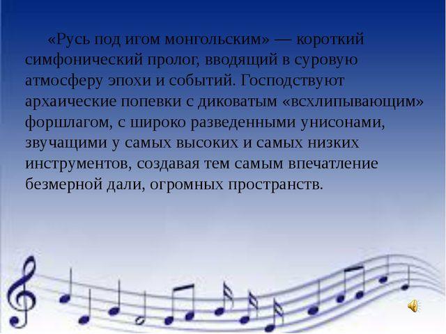«Русь под игом монгольским» — короткий симфонический пролог, вводящий в суро...