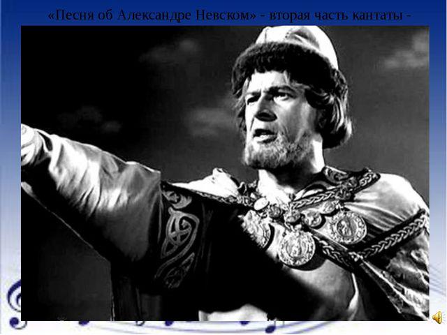 «Песня об Александре Невском» - вторая часть кантаты - это начало событий, р...