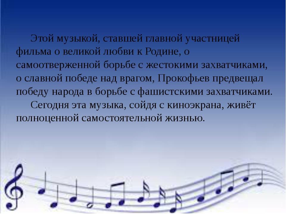 Этой музыкой, ставшей главной участницей фильма о великой любви к Родине, о...