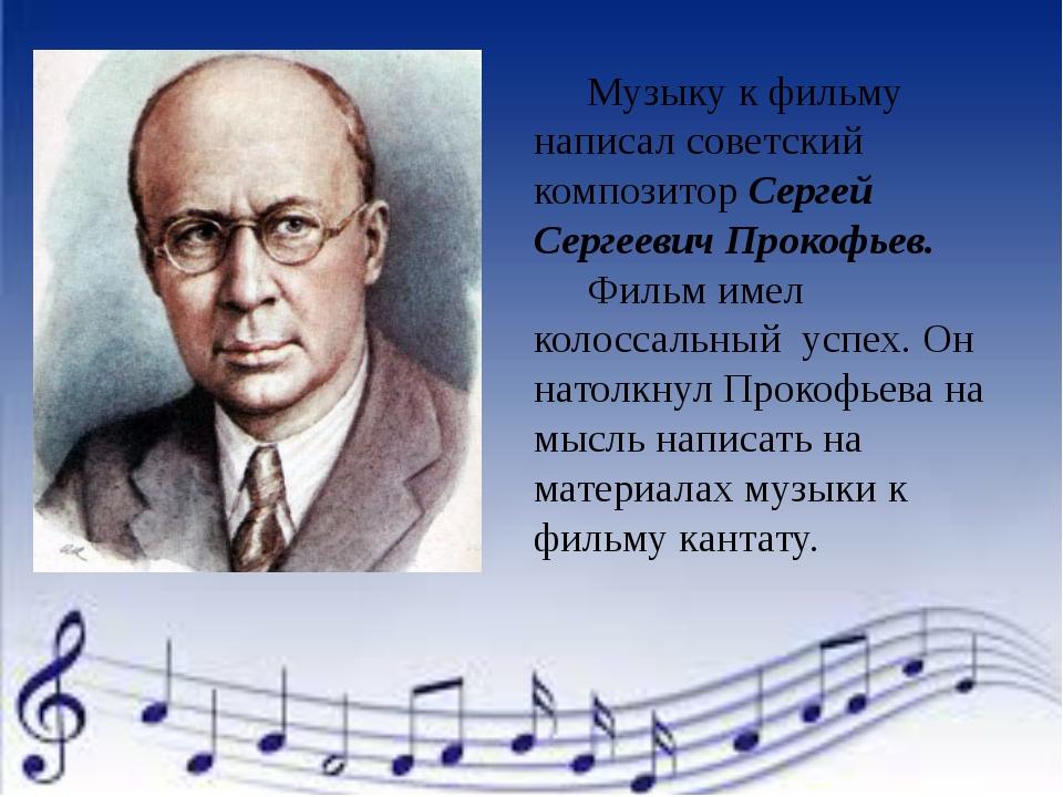 Музыку к фильму написал советский композитор Сергей Сергеевич Прокофьев. Фи...