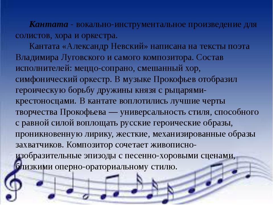 Кантата - вокально-инструментальное произведение для солистов,хораи оркест...