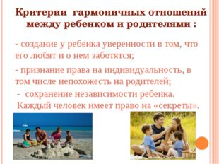 Критерии гармоничных отношений между ребенком и родителями : - создание у реб
