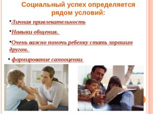 Социальный успех определяется рядом условий: Личная привлекательность Навыки