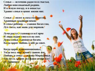 Семья — источник радости и счастья, Любви неиссякаемый родник. И в ясную пого
