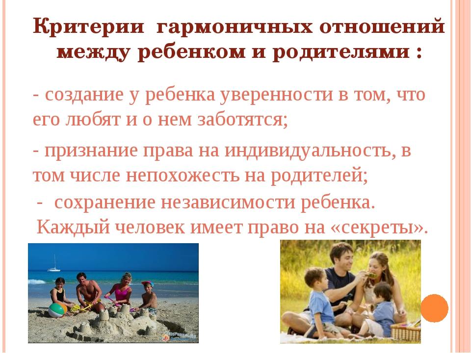 Критерии гармоничных отношений между ребенком и родителями : - создание у реб...