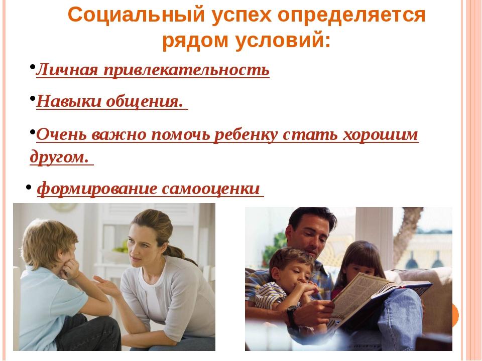 Социальный успех определяется рядом условий: Личная привлекательность Навыки...