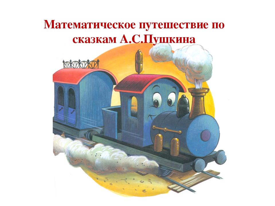 Математическое путешествие по сказкам А.С.Пушкина