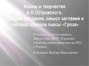 Жизнь и творчество А.Н.Островского. История создания, смысл заглавия и систем