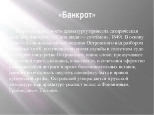 «Банкрот» Широкую известность драматургу принесла сатирическая комедия «Банк