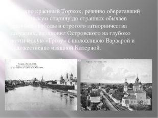 Наружно красивый Торжок, ревниво оберегавший Новгородскую старину до странных