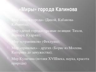 «Миры» города Калинова Мир «отцов города» (Дикой, Кабанова-Кабаниха); Мир «де