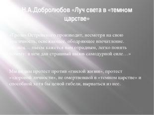 Н.А.Добролюбов «Луч света в «темном царстве» «Гроза» Островского производит,