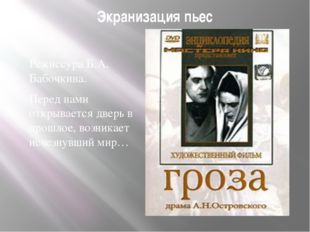 Экранизация пьес Режиссура Б.А. Бабочкина. Перед нами открывается дверь в про