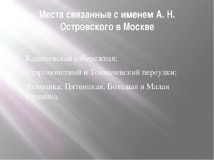 Места связанные с именем А. Н. Островского в Москве Кадашевская набережная; С