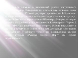 Влюбившись однажды в живописный уголок костромского края, Александр Николаеви