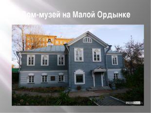 Дом-музей на Малой Ордынке
