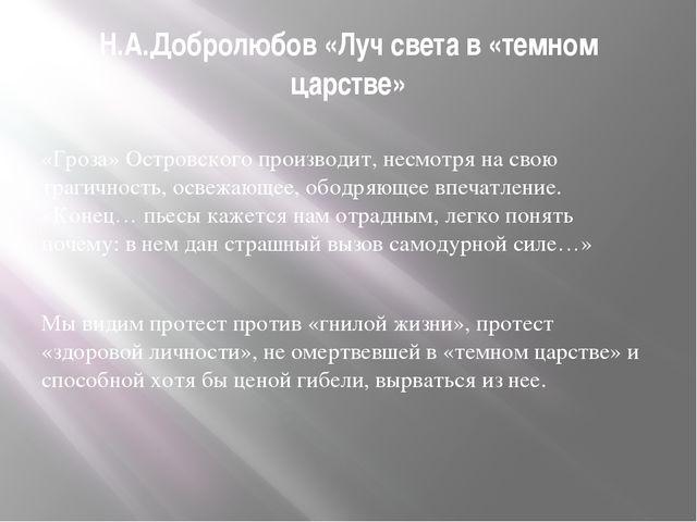 Н.А.Добролюбов «Луч света в «темном царстве» «Гроза» Островского производит,...