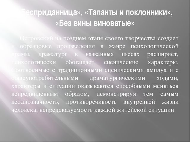 «Бесприданница», «Таланты и поклонники», «Без вины виноватые» Островский на...