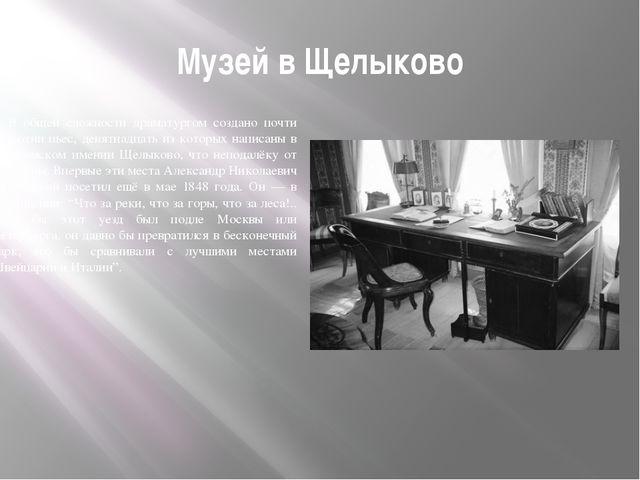 Музей в Щелыково В общей сложности драматургом создано почти полсотни пьес,...