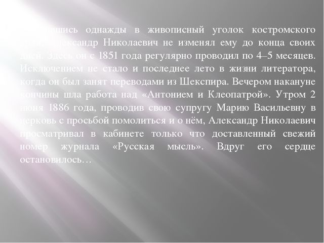 Влюбившись однажды в живописный уголок костромского края, Александр Николаеви...
