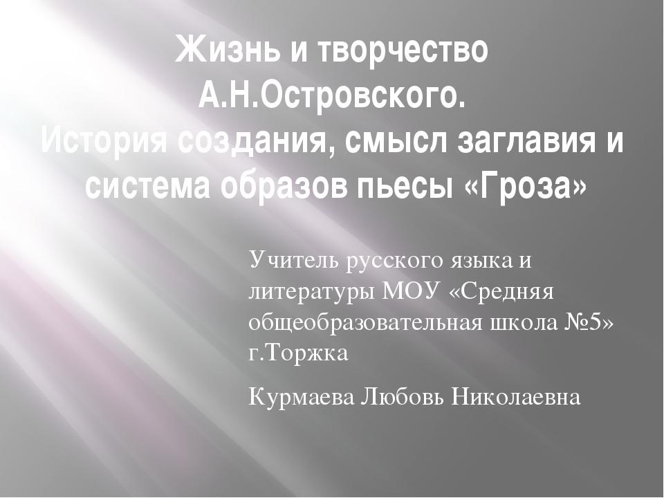 Жизнь и творчество А.Н.Островского. История создания, смысл заглавия и систем...