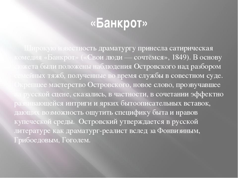 «Банкрот» Широкую известность драматургу принесла сатирическая комедия «Банк...