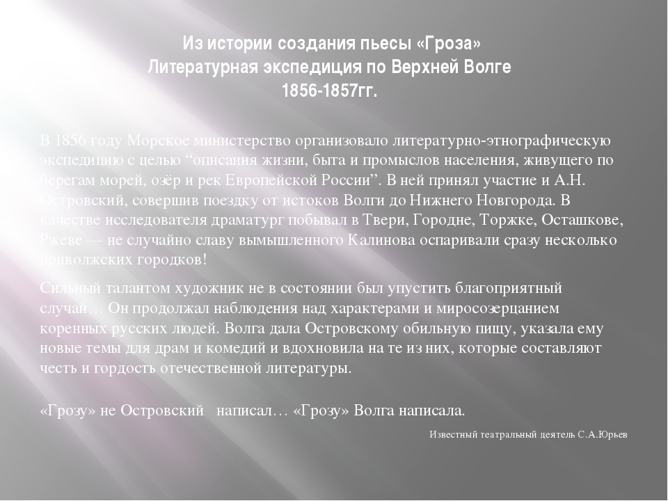Из истории создания пьесы «Гроза» Литературная экспедиция по Верхней Волге 18...