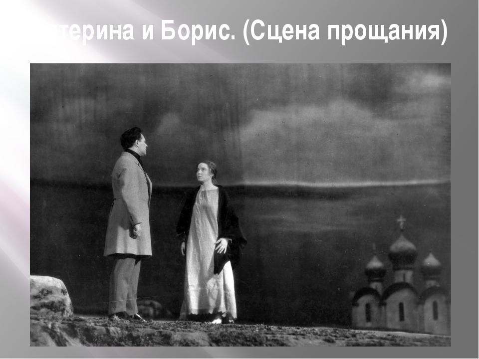 Катерина и Борис. (Сцена прощания)