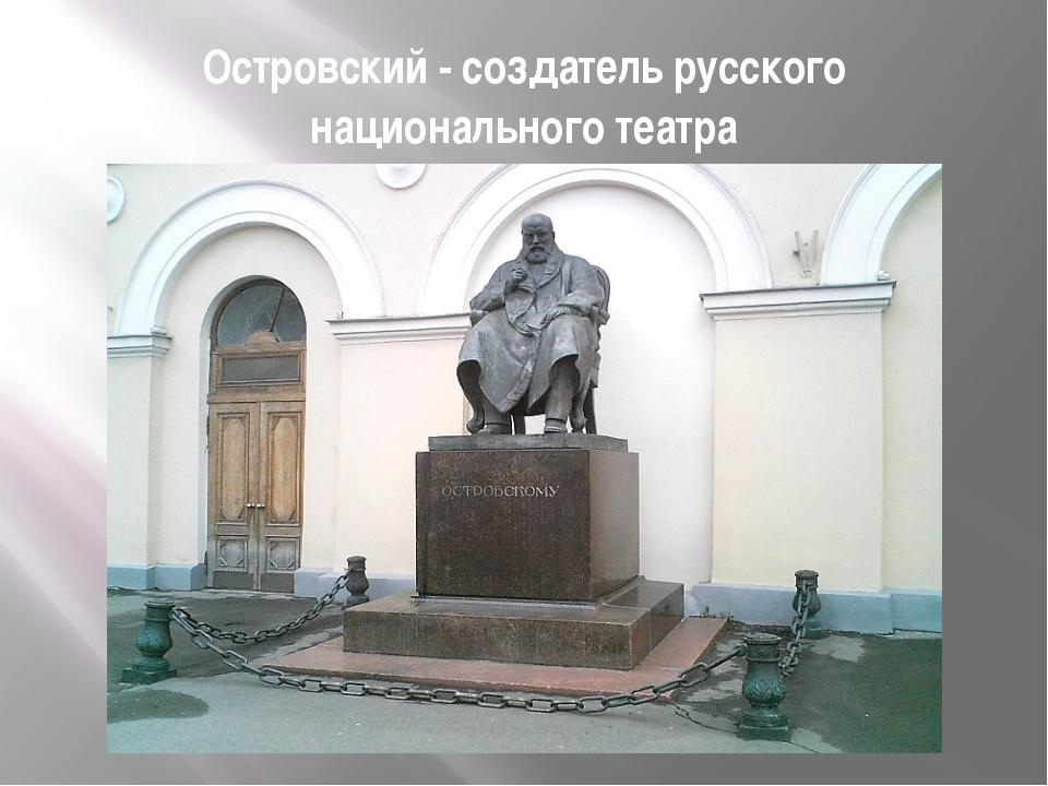 Островский - создатель русского национального театра