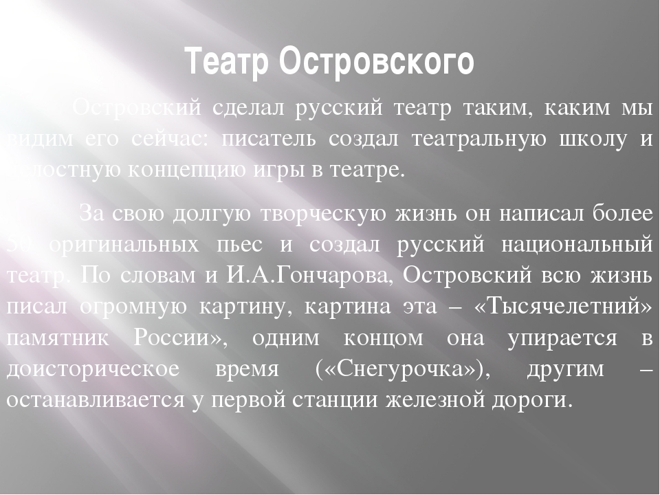 Театр Островского Островский сделал русский театр таким, каким мы видим его...