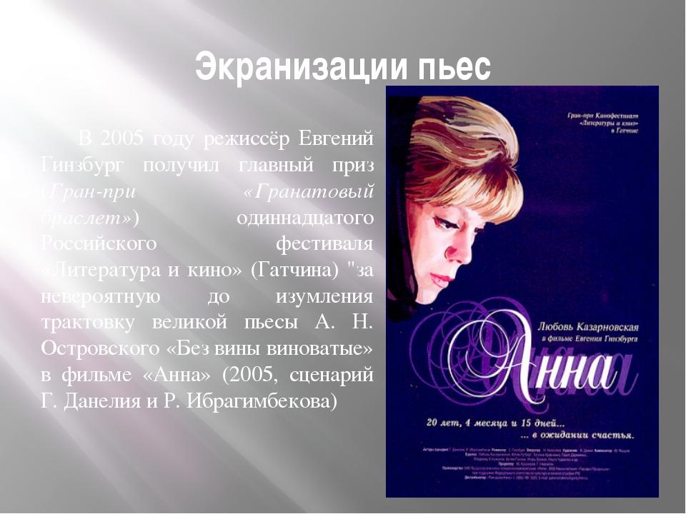 Экранизации пьес  В 2005 году режиссёр Евгений Гинзбург получил главный при...