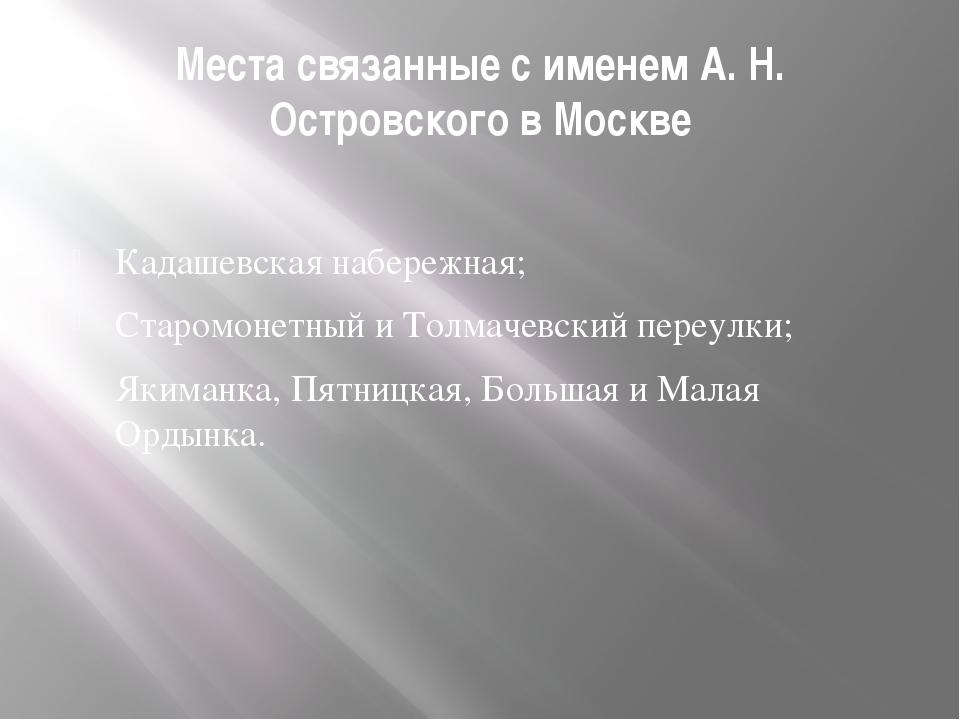 Места связанные с именем А. Н. Островского в Москве Кадашевская набережная; С...