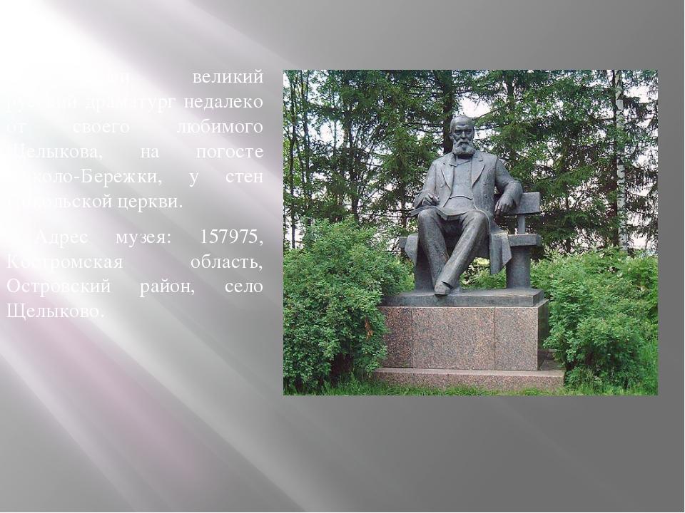 Похоронен великий русский драматург недалеко от своего любимого Щелыкова, н...