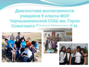 Диагностика воспитанности учащихся 9 класса МОУ Чернышихинской СОШ им. Героя
